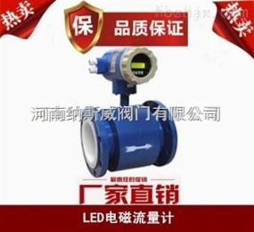 郑州纳斯威LED电磁流量计厂家价格