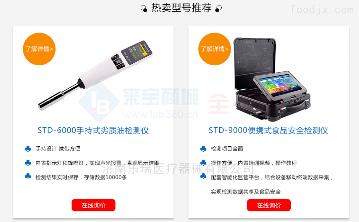 STD-XG食品安全快速检测仪
