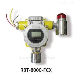 RBT-8000-FCX实验室氢气泄漏报警器 氢气可燃气体报警仪