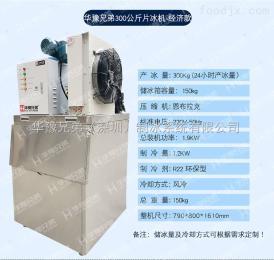 200公斤片冰机