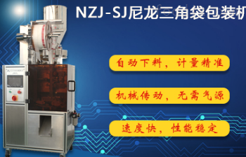 NZJ-SJ尼龍三角袋包裝機-轉盤下料
