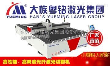 CMA2040C-G-A江苏激光切割机厂家-500强企业合作伙伴-大族粤铭