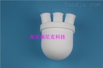 RNK-PTFE燒瓶 反應瓶做成四氟材質和PFA材質