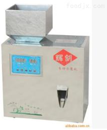 1-99克塑料颗粒分装机