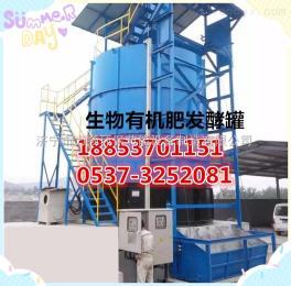 有机肥发酵罐设备厂家,环保鸡粪发酵罐