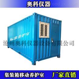 集装箱养护室,移动养护室