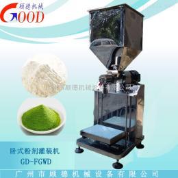 GD-FG厂家直销卧式粉剂灌装机 咖喱粉包装机