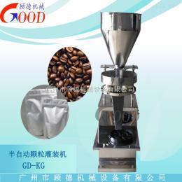 GD-KL80顾德品牌全自动颗粒灌装机 种子颗粒灌装机