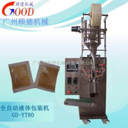 GD-YT80廣州高檔液體包裝機 食品湯料液體包裝機