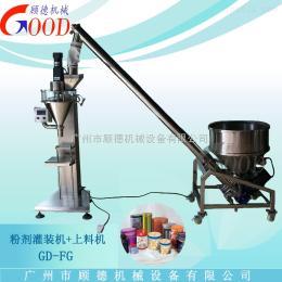 GD-FG广州全自动粉剂灌装机厂家 螺杆上料灌装机