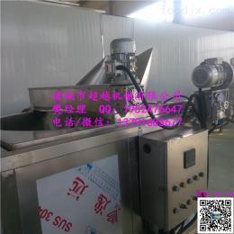 CY1000电加热油炸机自动上料黄金鸡爪油炸锅油炸线