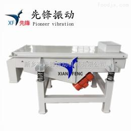 XFZ0820食品原料直線振動篩 定制廠家直銷