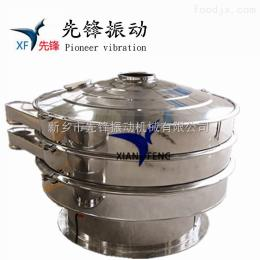XF800-1S食品添加剂三次元旋振筛 振动筛厂家直销