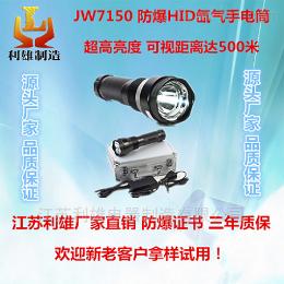 JW7150防爆HID氙氣手電筒 強光多功能充電工作燈
