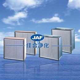 JAF-026有隔板高效过滤器
