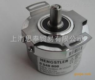0551197优势供应HENGSTLER编码器0551197