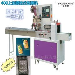 400D枕式包装机烘焙食品枕式包装设备 面包自动包装机厂家