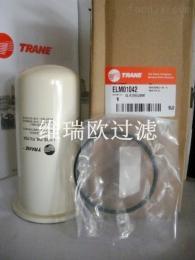 ELM01042特灵中央空调油过滤器滤芯ELM01042