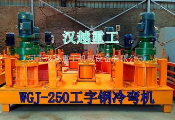 WGJ-250山东枣庄工字钢弯拱机使用方法