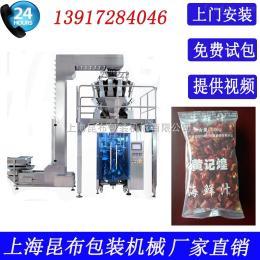 上海紫薯粒包装机 全自动地瓜粒瓶装袋装包装机厂家直销