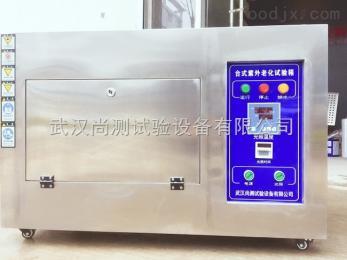 SC/ZN-L武漢安全帽紫外老化箱