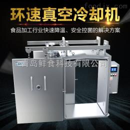 ZKL-300S環速鮮食預冷機,為健康食品,提升產品品質為健康