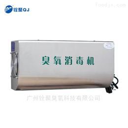 QJ-8004K-5G铨聚壁挂式臭氧消毒机养殖空间除臭杀菌消毒