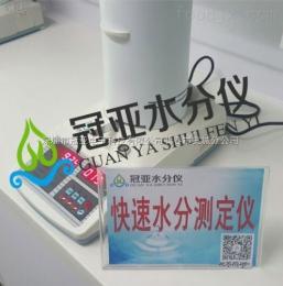 白茶水分丨活度测定仪 茶叶水活度检测仪 使用方法