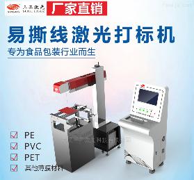 SCM-55復合卷膜易撕線點斷線激光打標機
