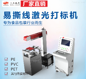 SCM-55复合膜虚线易撕线激光打标机