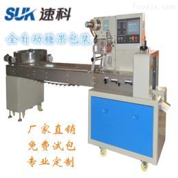 SK-250T速科 全自動料理盤糖果煙嘴枕式包裝機