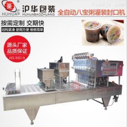 BG60全自动小米南瓜粥苹果梨热饮灌装封口机
