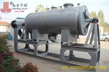 ZPG-1000ZPG真空耙式干燥機