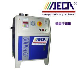 昊達戴格DF系列落地式熱風干燥機