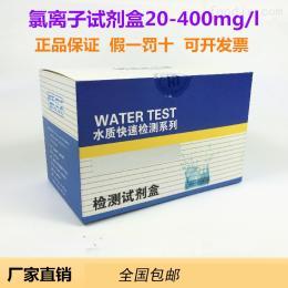 氯离子检测试剂盒氯根测定试纸