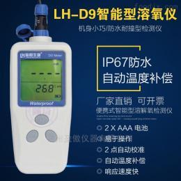 LH-D9便携式溶解氧检测仪
