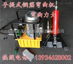 YWQJ-40湖北宜昌便攜式14號液壓鋼筋彎曲機售價