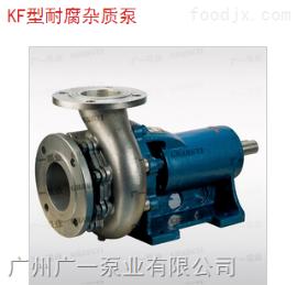 KF型耐腐雜質泵廣東,廣一水泵,KF型耐腐雜質泵熱銷,雜質泵