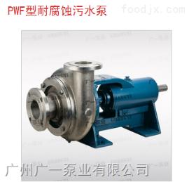PWF型耐腐蝕污水泵廣東,廣一水泵,PWF型耐腐蝕污水泵熱銷