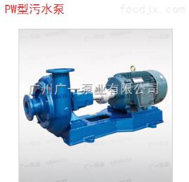 PW型污水泵廣東,廣一水泵廠,PW型污水泵熱銷,污水泵價格
