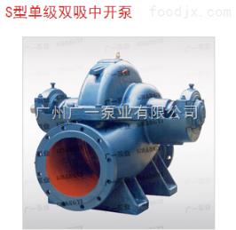 S型单级双吸中开泵S型单级双吸中开泵-中开泵-双吸泵-广州中开泵
