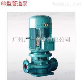 GD管道泵离心泵GD型管道泵-GD泵-管道离心泵-离心泵-广一管道泵