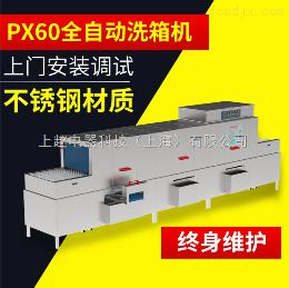 PX60上海廠家直銷周轉箱清洗機PX60