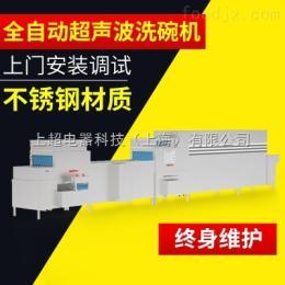 PW60-4食堂專用洗碗機,超聲波清洗PW60-4