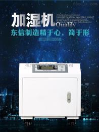 工業加濕器 超聲波加濕器正確使用使用的注意事項