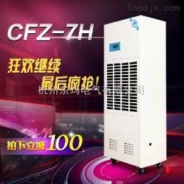 杭州除湿机厂家解析家庭除湿机工业除湿机的用途