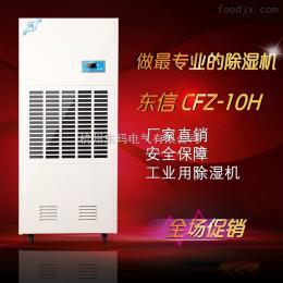 杭州除湿机厂家生产除湿机在电子厂作用