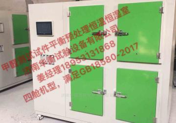 QHX-YCL甲醛释放量预处理环境舱