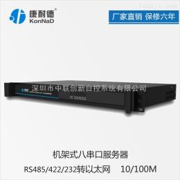 C2000-B2-UJE0801-CB1康耐德8路机架式串口联网服务器串口信号转TCP透传