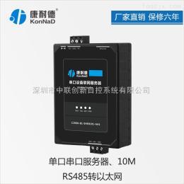 C2000-B1-SHE0101-AA1康耐德串口服务器RS485转RJ45串口转网口双向透明传输